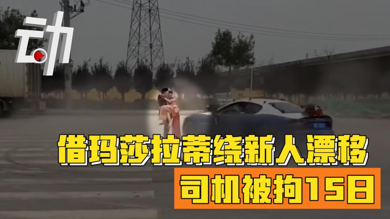 """""""200万玛莎拉蒂婚车绕新人漂移""""续:车是借的 司机被拘15日"""