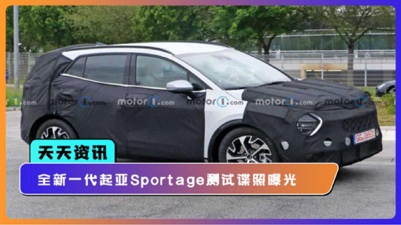 视频:【天天资讯】全新一代起亚Sportage测试谍照曝光