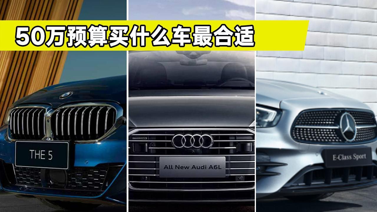 视频:预算50万买豪华轿车怎么选?奥迪A6L、奔驰E级和宝马5系哪个好