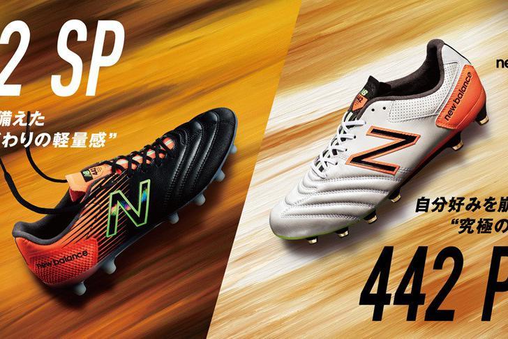 New Balance推出新配色442 HG系列足球鞋