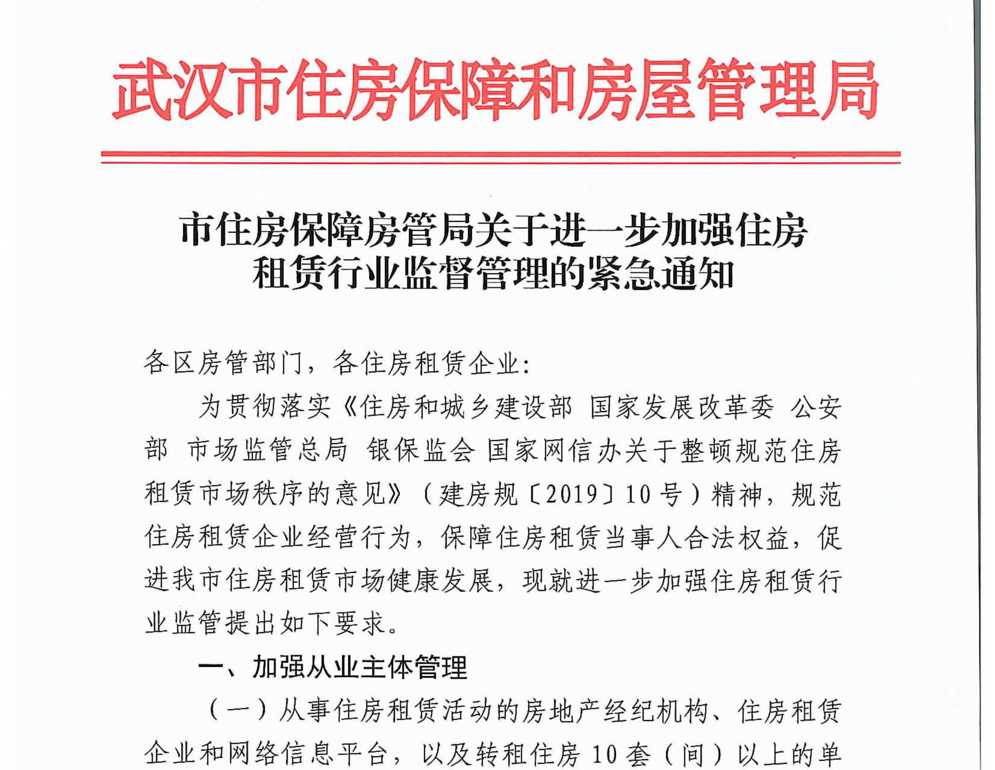 武汉市住房保障和房屋管理局:严禁中介以长收短付等方式敛财