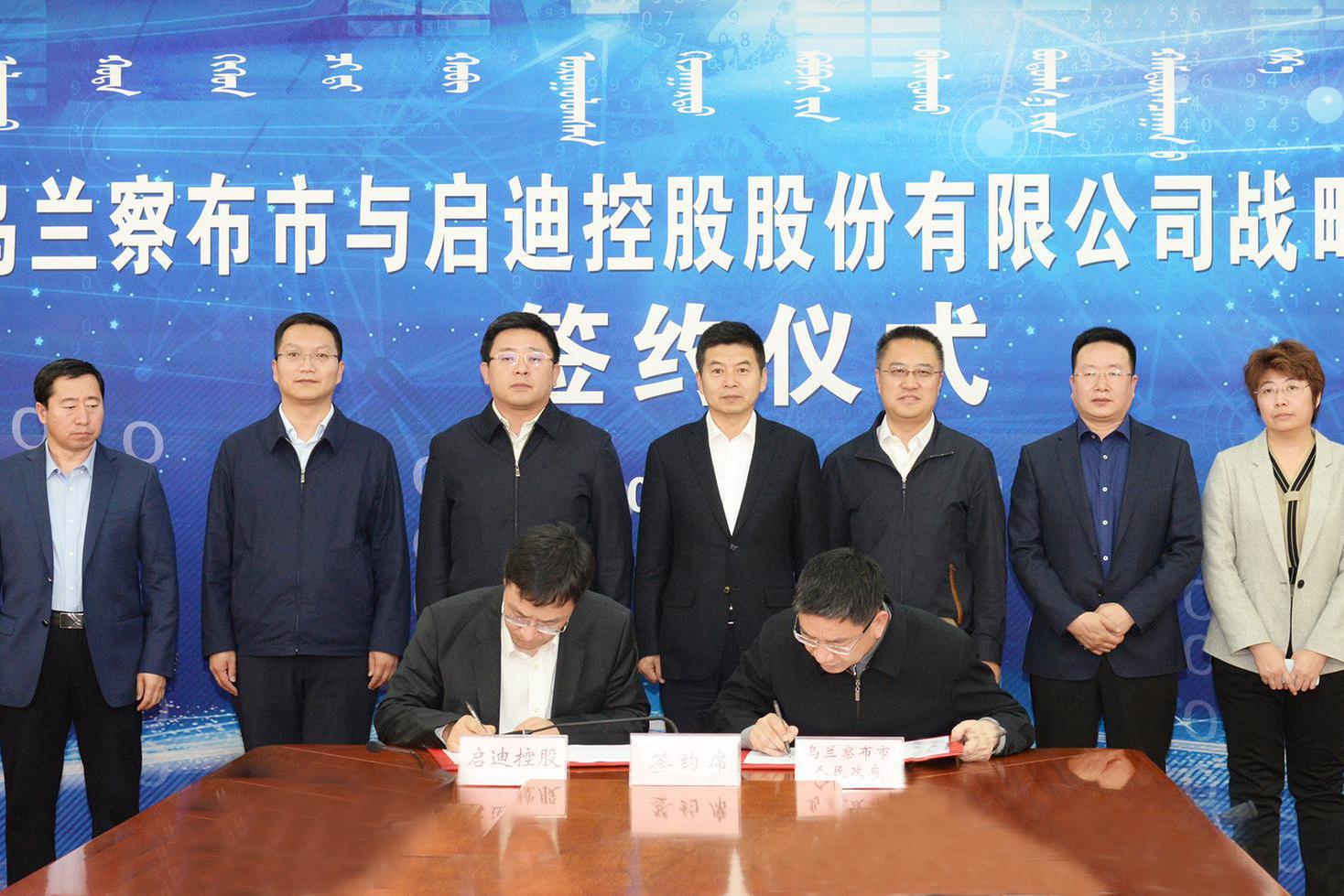 签约合作 | 启迪控股与内蒙古乌兰察布市签署战略合作协议