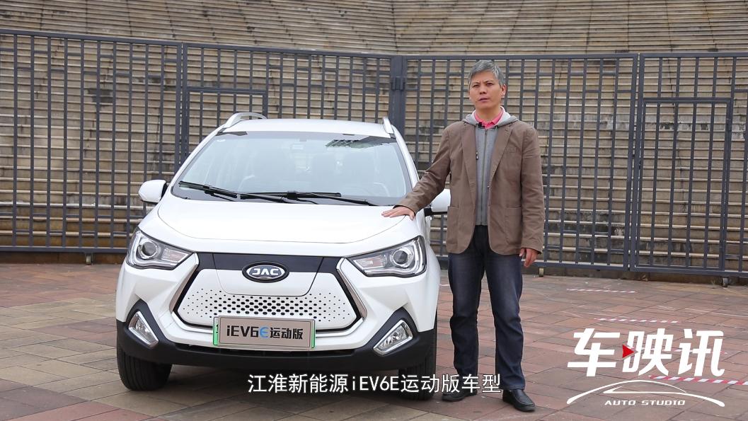 视频:销冠再升级!测评体验江淮新能源iEV6E运动版,小身材有大能量