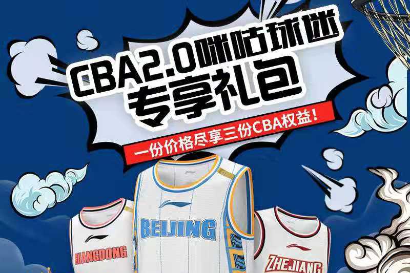 CBA联赛常规赛第二阶段来袭,看CBA联赛上咪咕赢好礼!