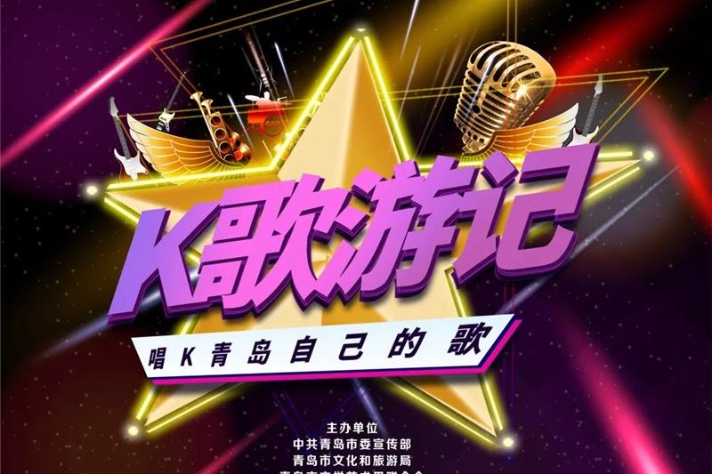 """唱K青岛人自己的歌!""""K歌游记""""招募令来啦"""