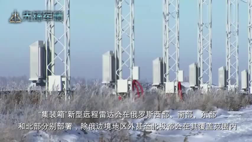 """俄罗斯""""集装箱""""雷达站,新型反隐身雷达3000公里外能发现F-35"""
