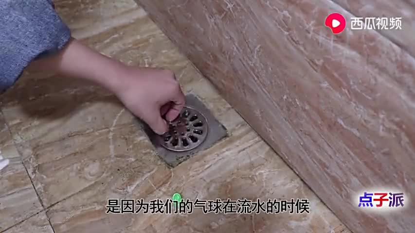 卫生间地漏反味严重?只需用一个气球,管道再也不反味没有小飞虫