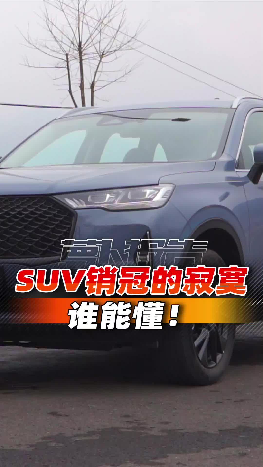 视频:第三代哈弗H6推出2.0T+四驱版车型,销量爆款的神话还会延续吗?