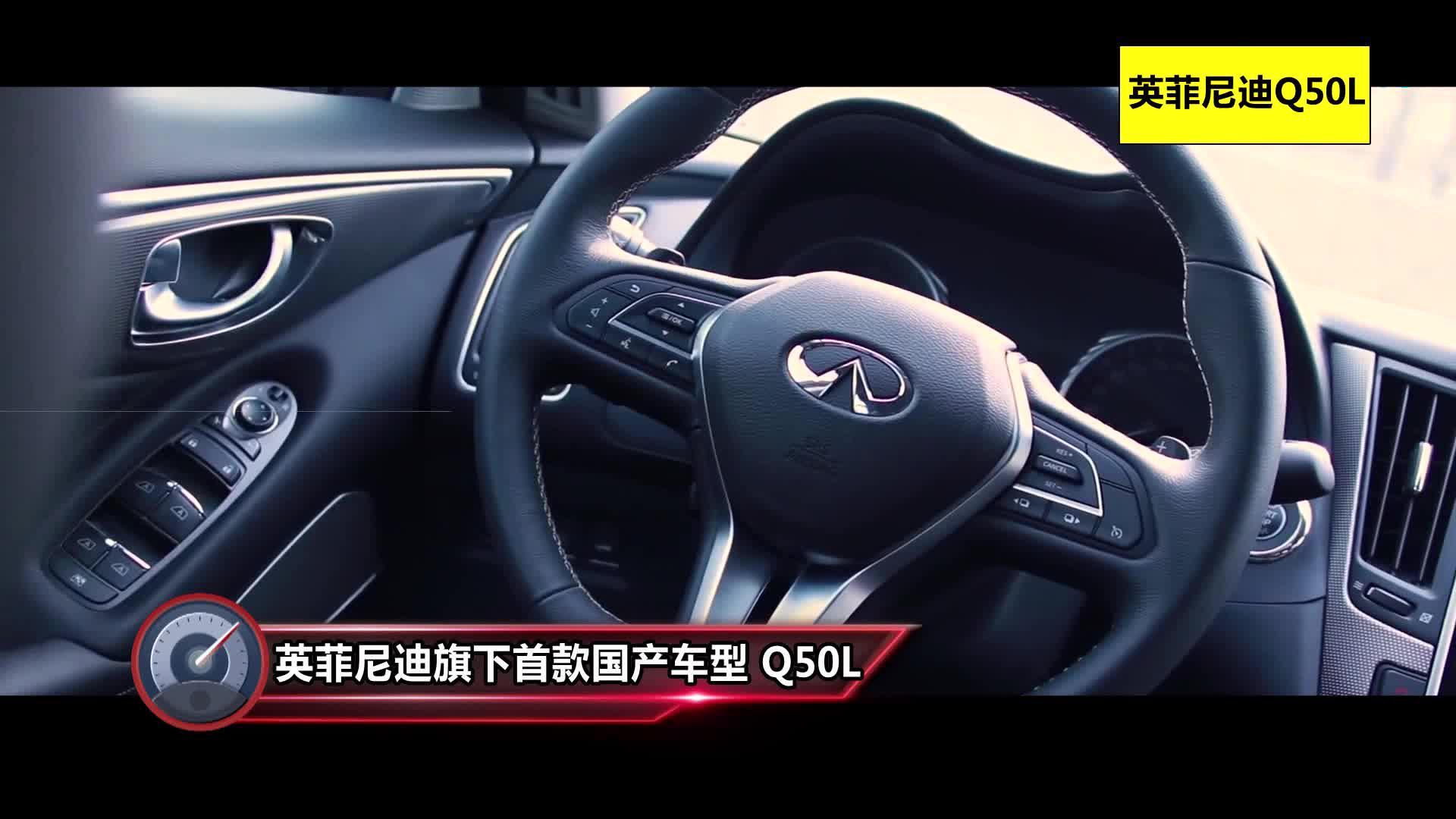 视频:英菲尼迪销量不佳 舒适不错的Q50L还值得考虑吗?