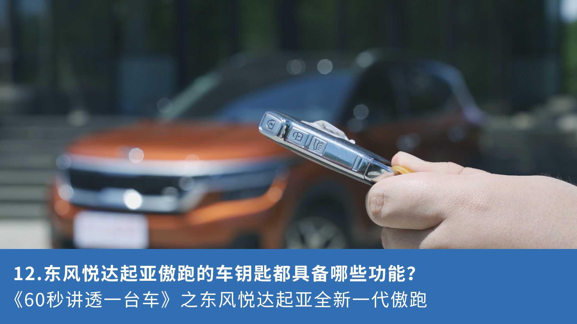 12.全新一代傲跑的车钥匙都具备哪些功能?