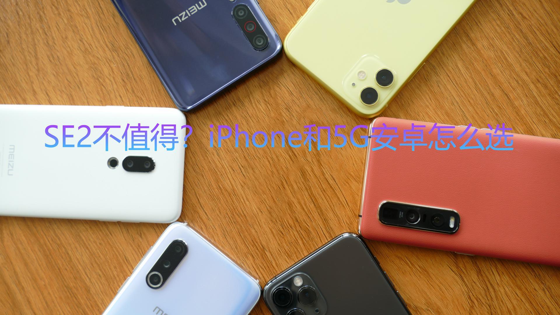 iPhoneSE2和安卓5G旗舰之间抉择的方法论