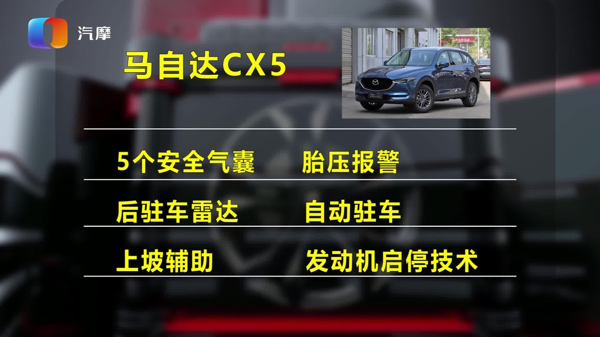 视频:马自达CX-5保值率如何?2.0L和2.5L买谁好?