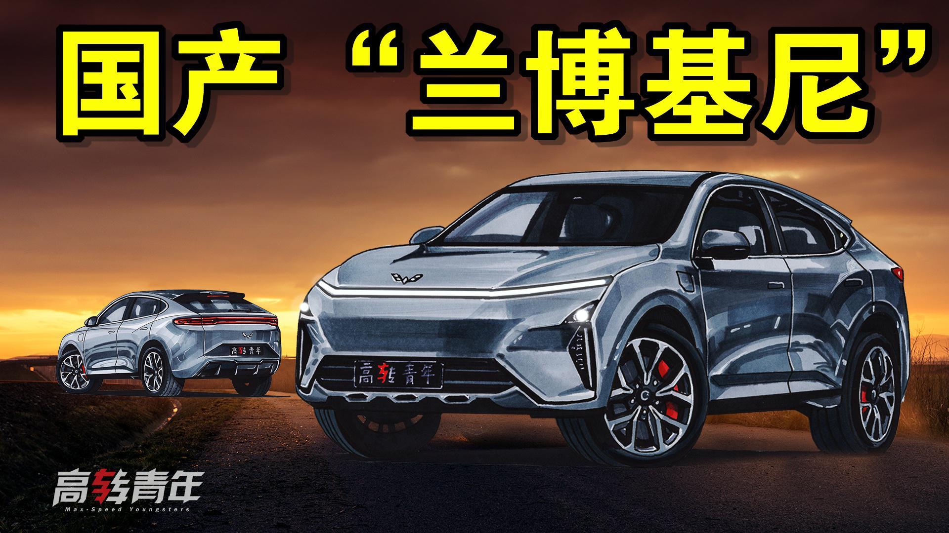 独家预测!五菱银标轿跑SUV,纯电驱动,酷似兰博基尼!