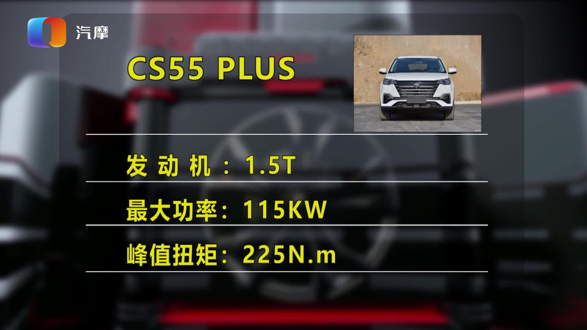 视频:长安CS55 PLUS有哪些优缺点?