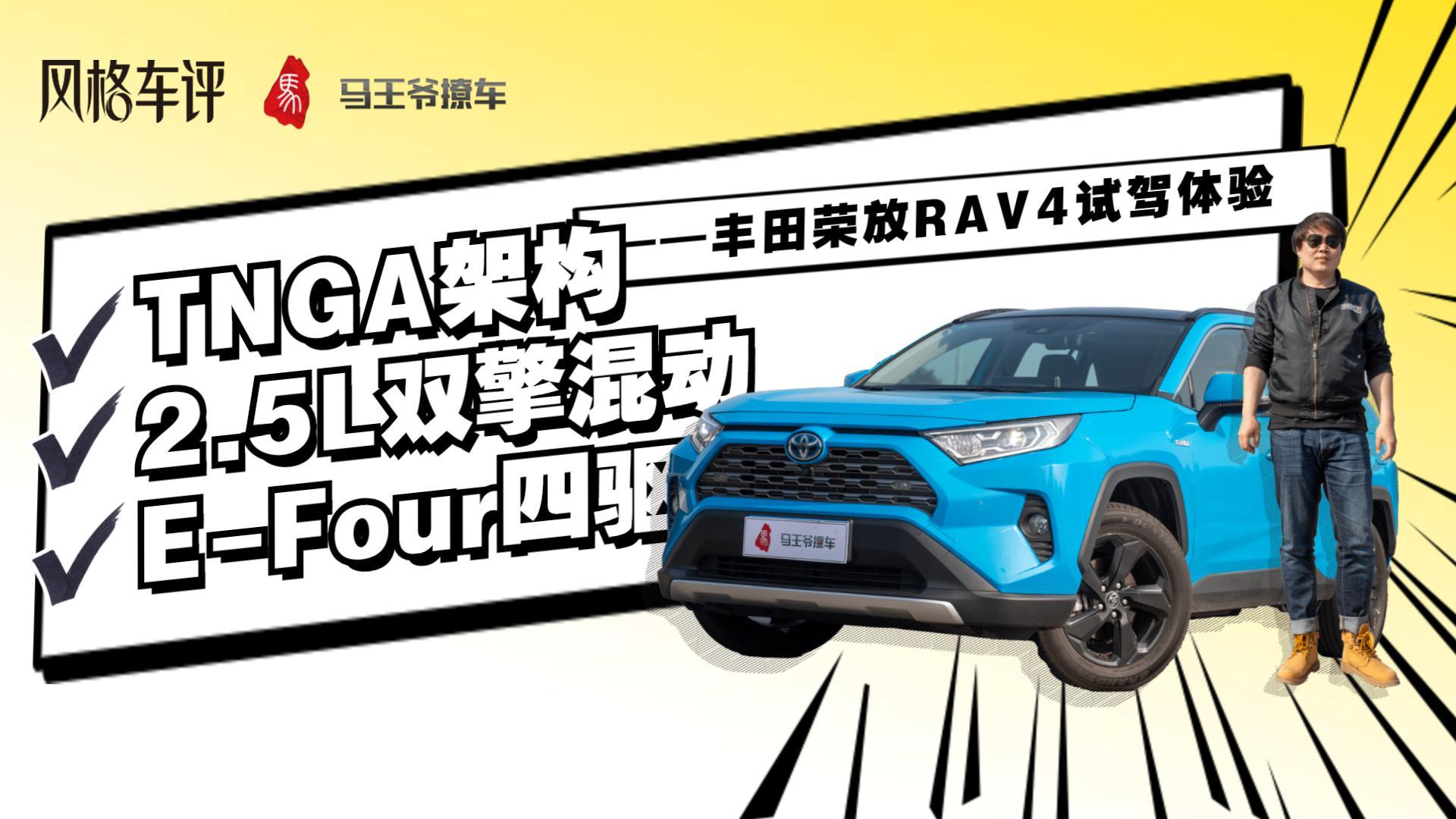 视频:TNGA架构+双擎+E-Four四驱——丰田荣放RAV4