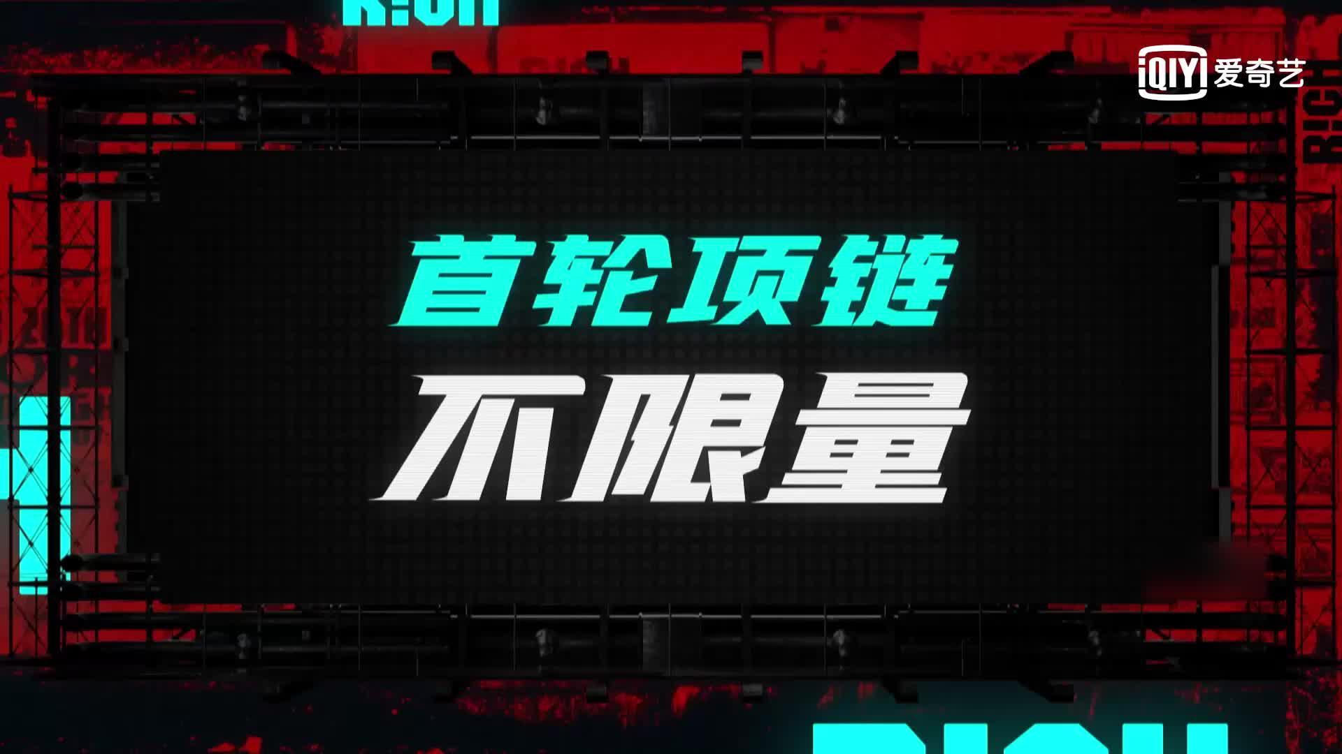 《中国新说唱2020》预告:吴亦凡张靓颖GAI首集结