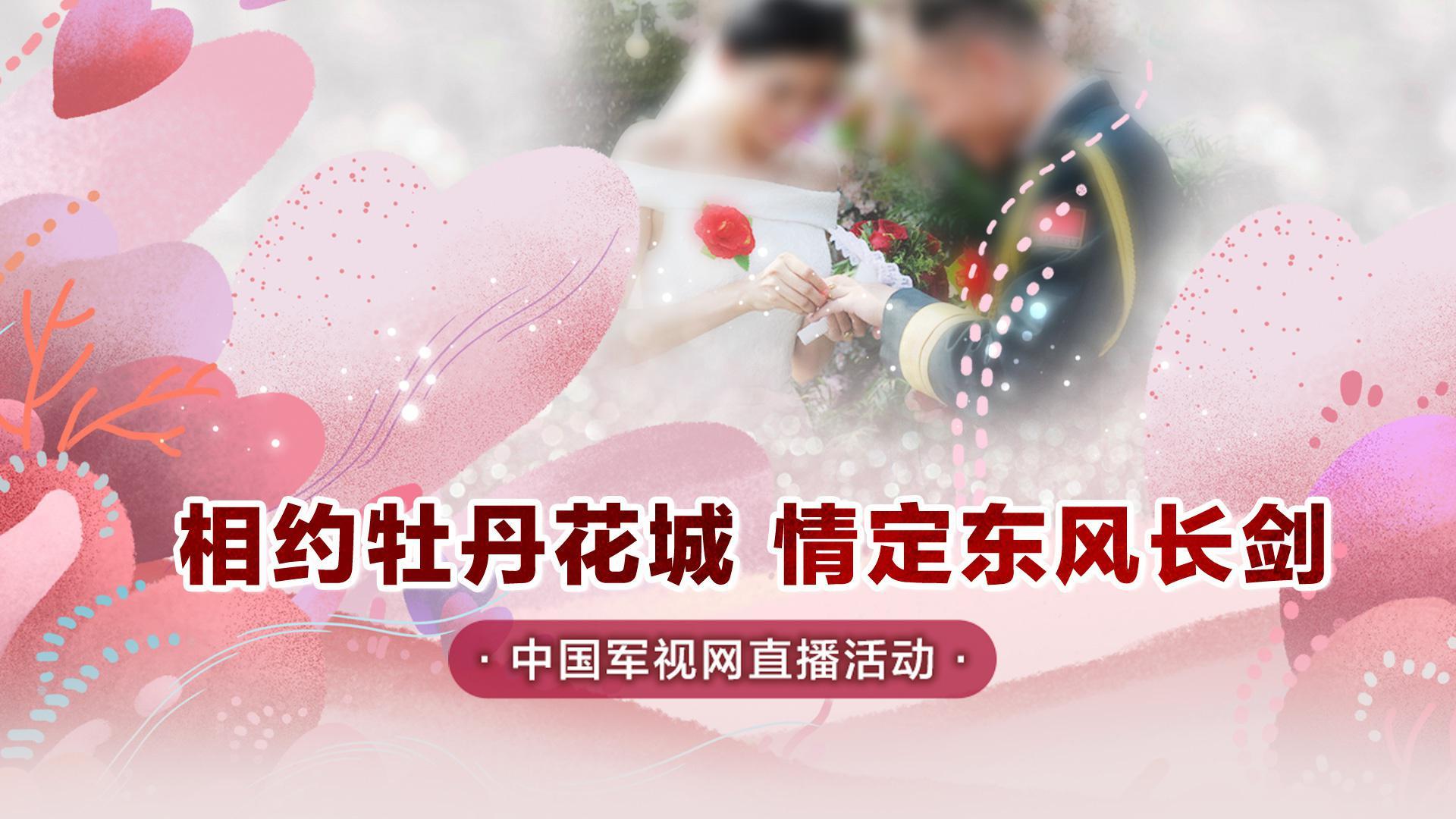【直播预告】火箭军101对新人的集体婚礼 邀你一起来观礼!
