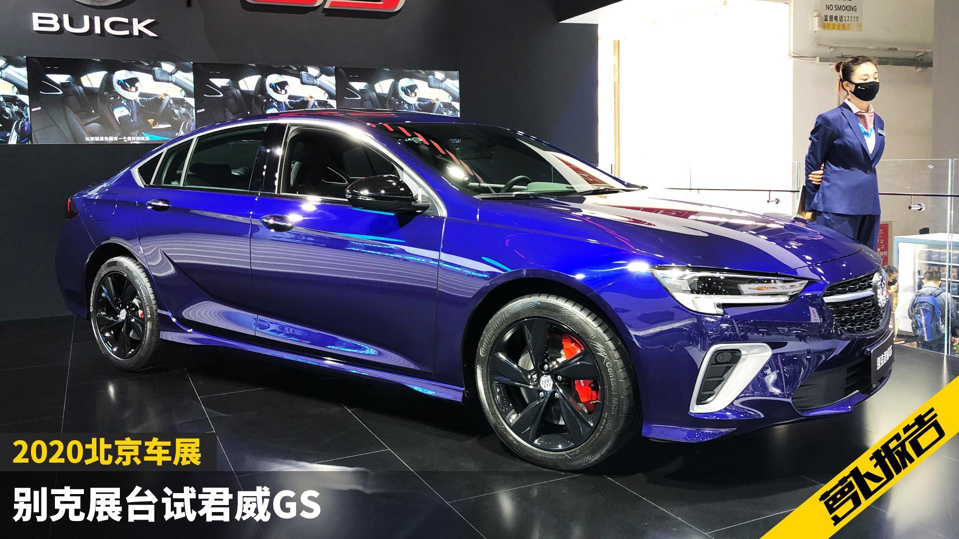 视频:轮胎很战斗 别克展台看君威GS | 2020北京车展