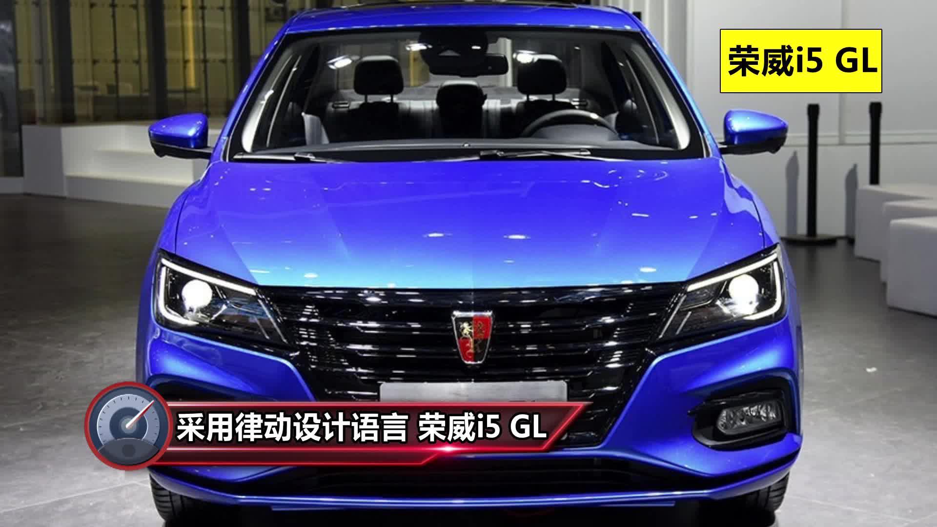 视频:荣威i5 GL这款车怎么样?后期小毛病多吗?