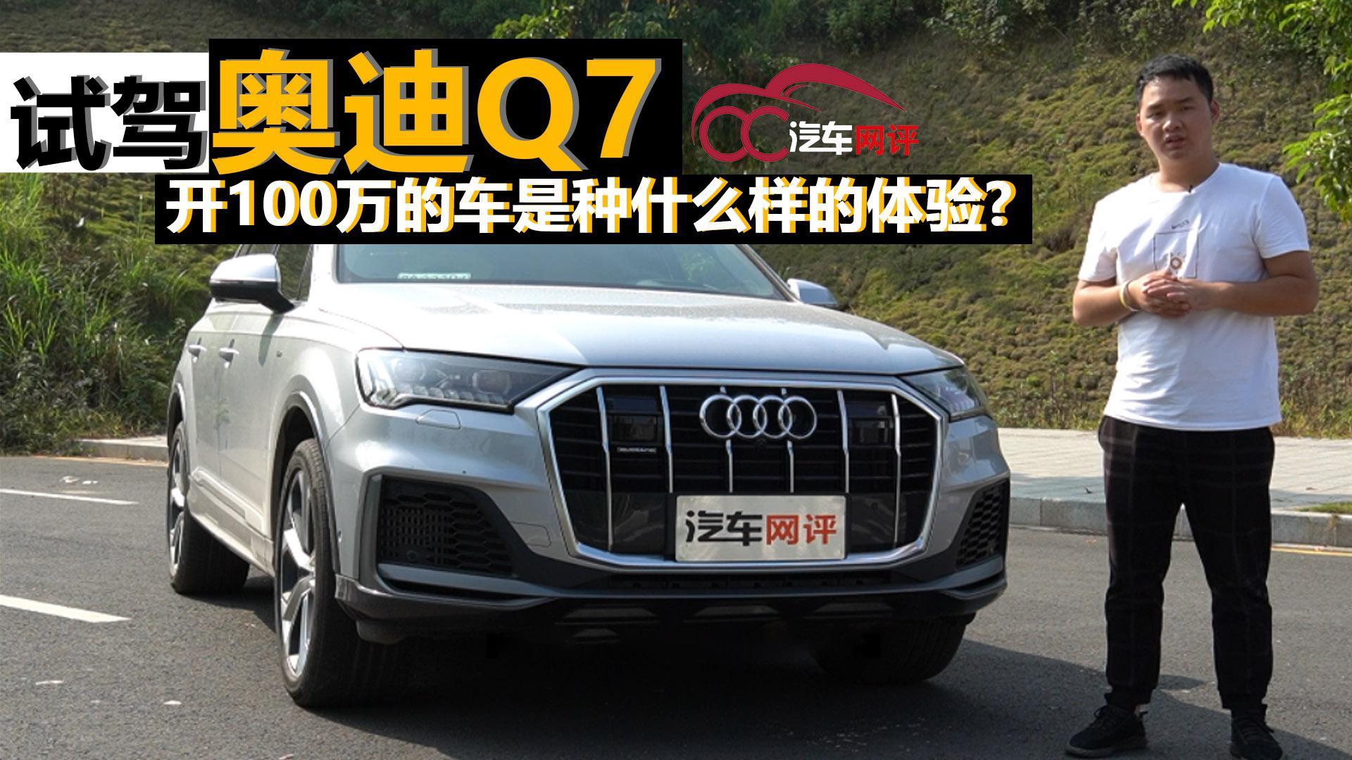 视频:近百万的奥迪Q7 亮点不止是V6发动机 还有近十万的音响
