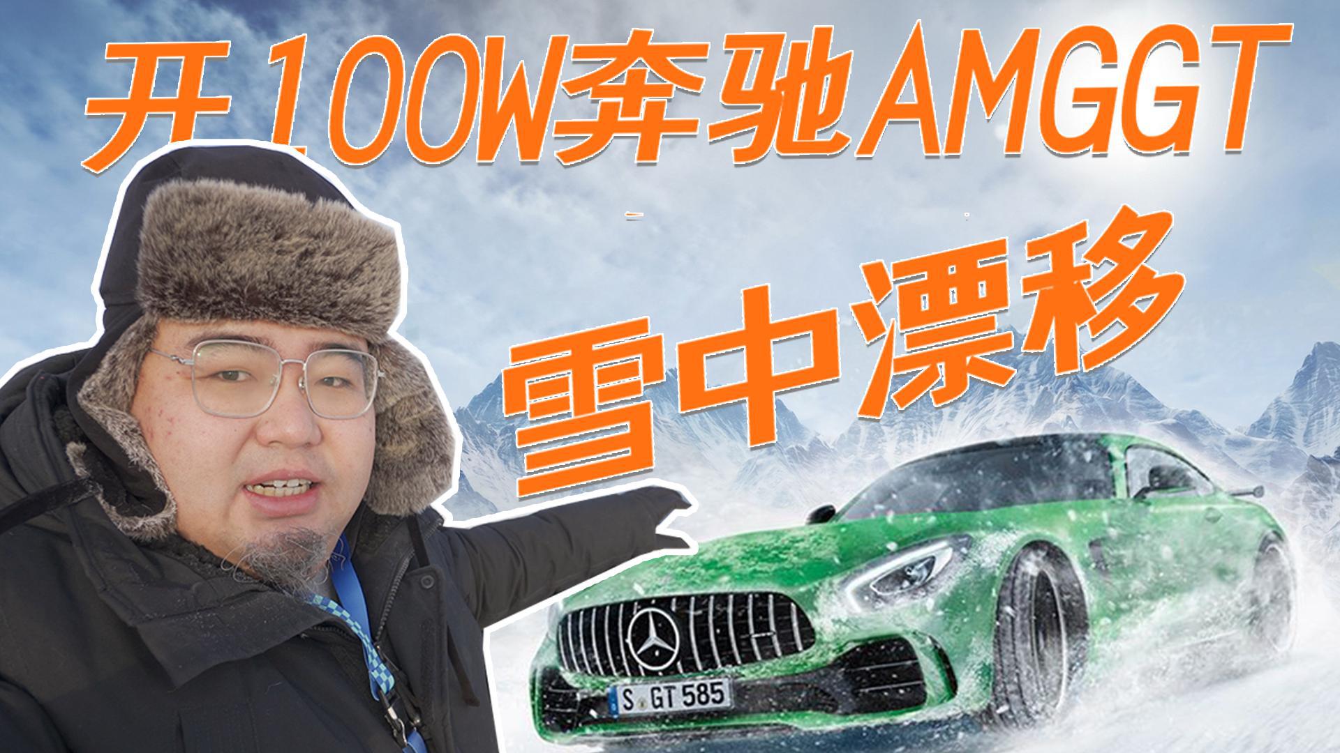视频:【暖暖的车】海拉尔奔驰冰雪对决!零下极限漂移!