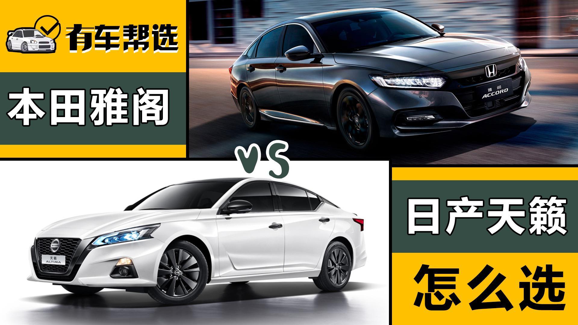 视频:日系家轿的巅峰对决日产天籁和本田雅阁该如何选择?