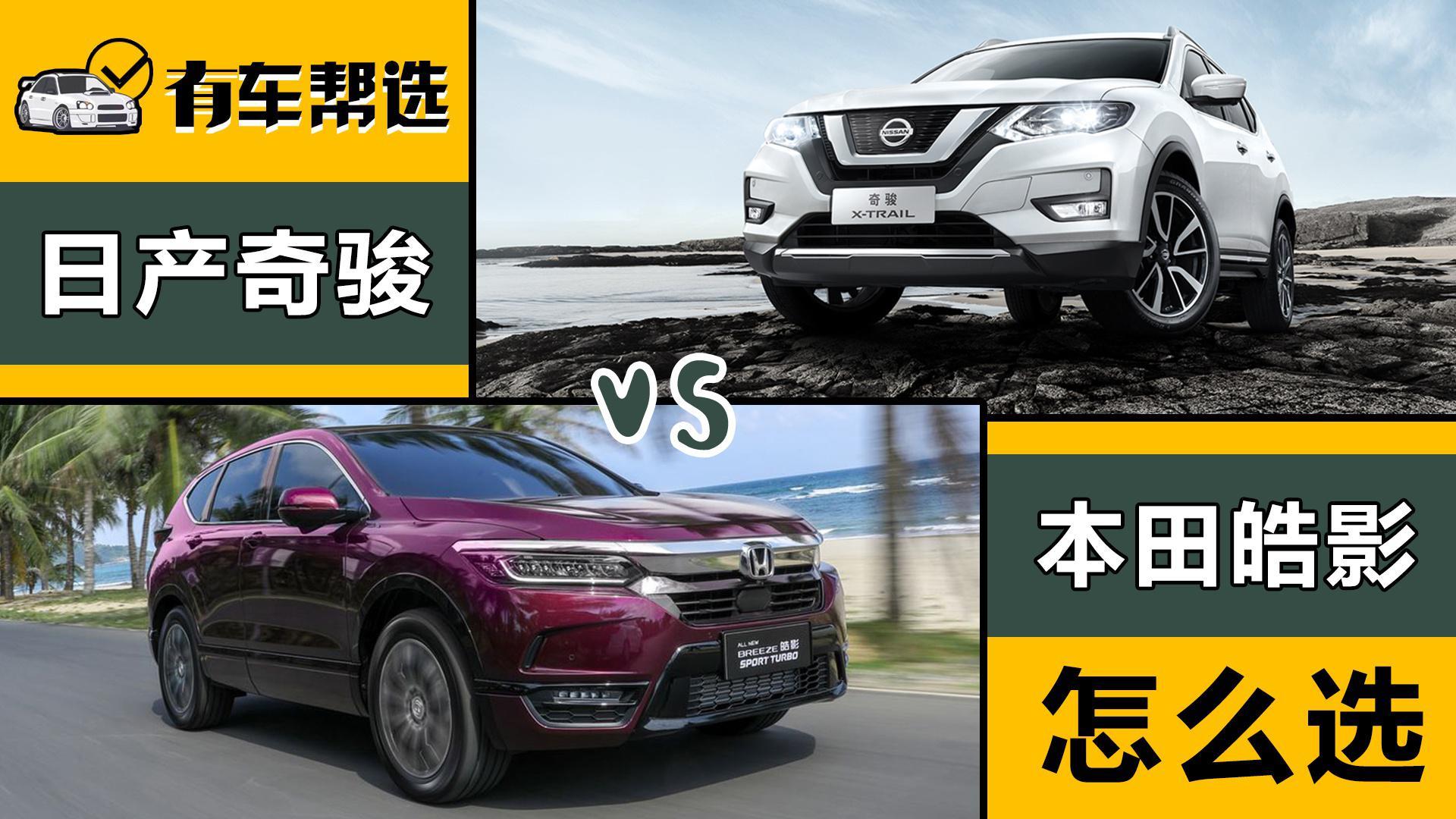 视频:日系选车小课堂 本田皓影与日产奇骏谁更耐造呢?