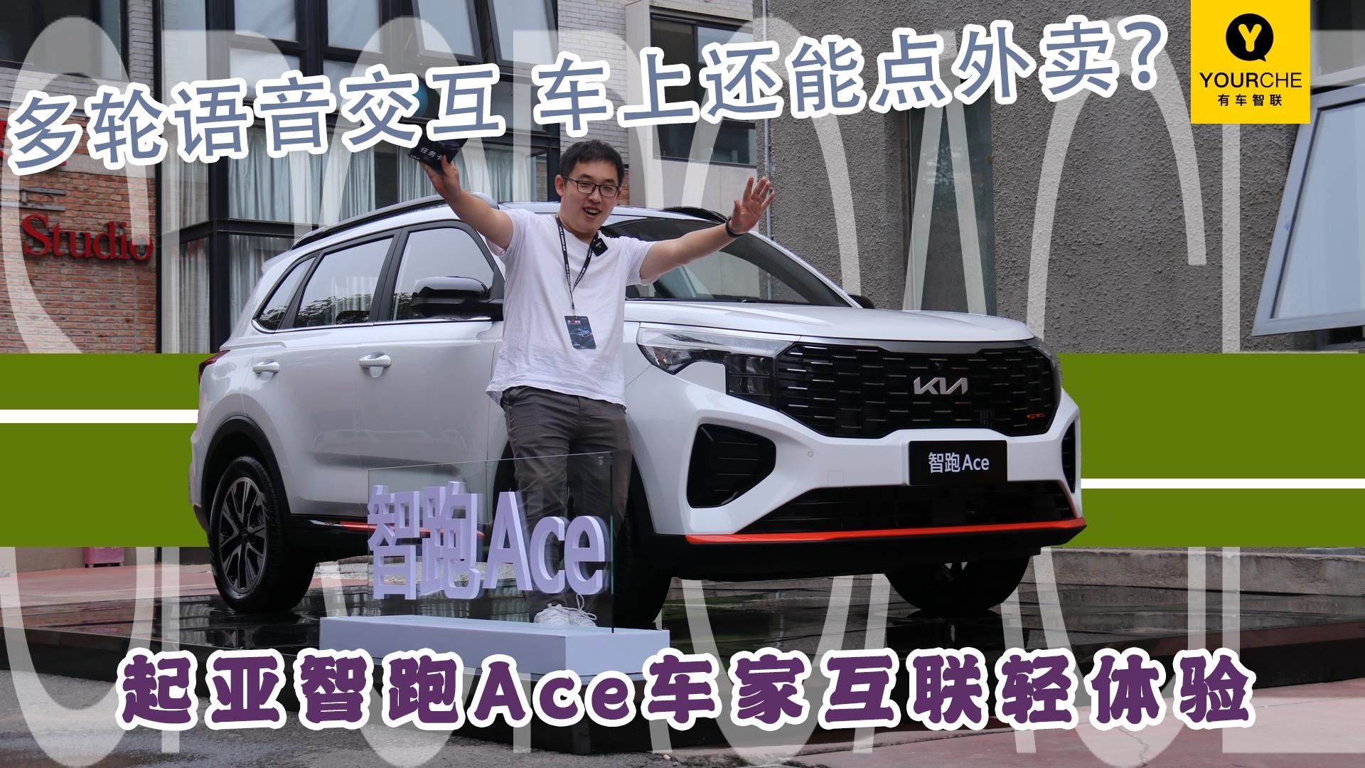 视频:多轮语音交互 车上还能点外卖?智跑Ace车家互联轻体验