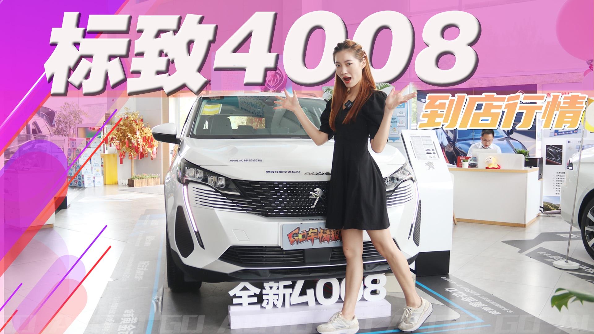 开这车没人敢说你不个性,标致4008优惠很大,2.6万元起!
