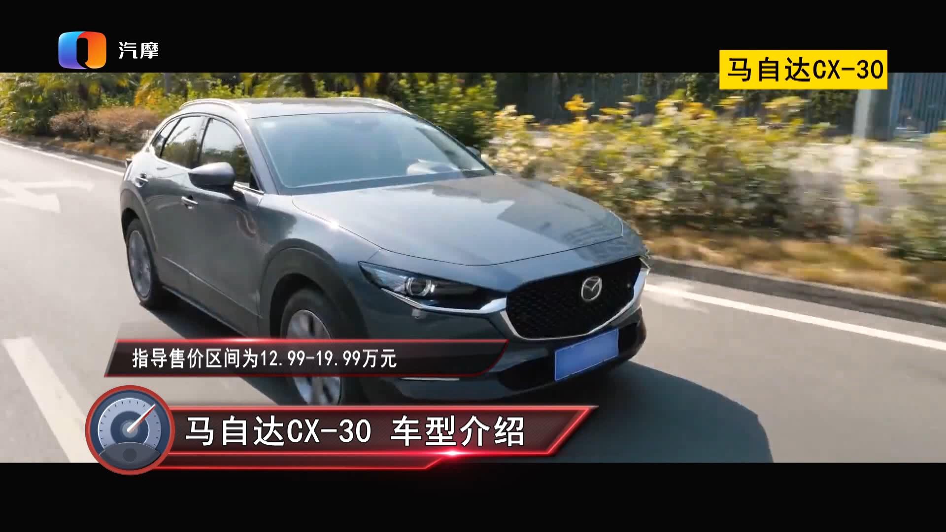 视频:马自达CX-4和CX-30怎么样?该怎么选?