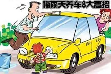 """""""超长待机梅""""来袭,车奇士教你8大养车高招!"""