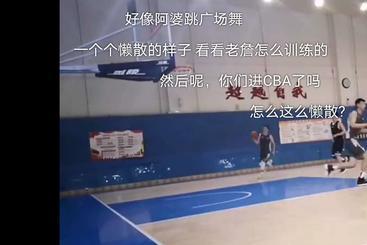 辽宁队最新训练视频引争议!球员被批状态懒散,郭艾伦韩德君缺席