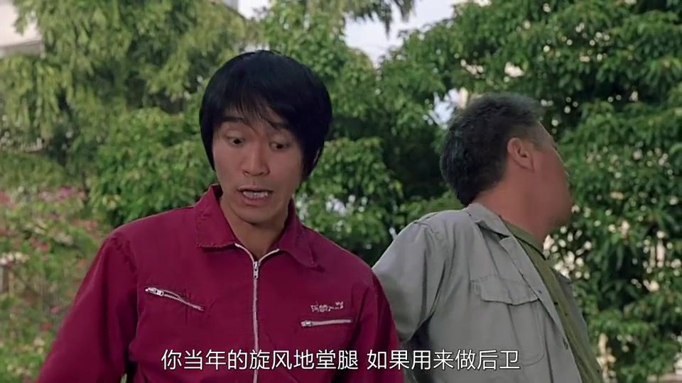 星爷找师兄踢球,却遭师兄灵魂拷问:为什么我爸不是李家诚?