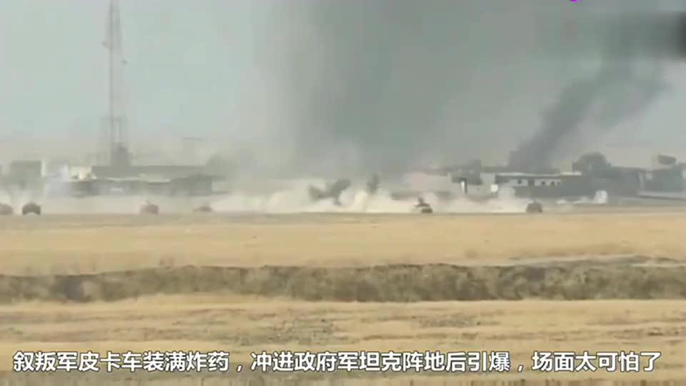 实拍叙叛军几个司机用卡车装满炸药,冲进政府军坦克阵地后引爆