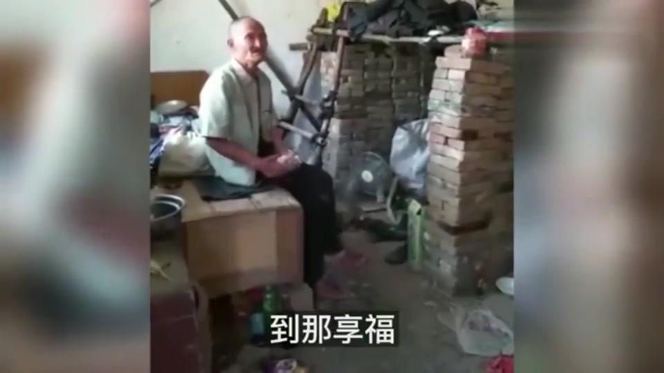 劝贫困大爷去养老院享福,大爷却直言:能给我找个老婆不?