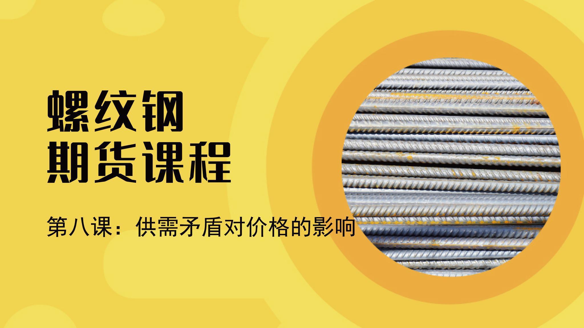 期货课程丨螺纹钢的供需矛盾对价格有哪些影响?