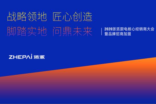 涌创2021 浙派集成灶2020年度全国核心经销商峰会即将开启