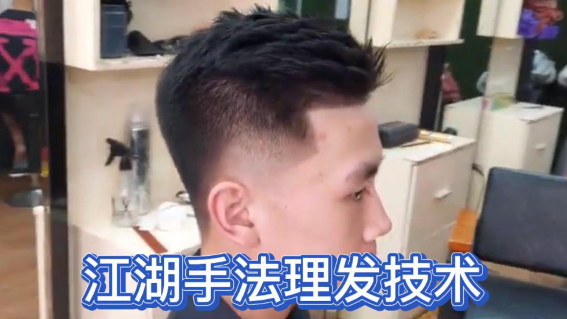 男士流行渐变发型修剪技术,江湖手法,快又好看