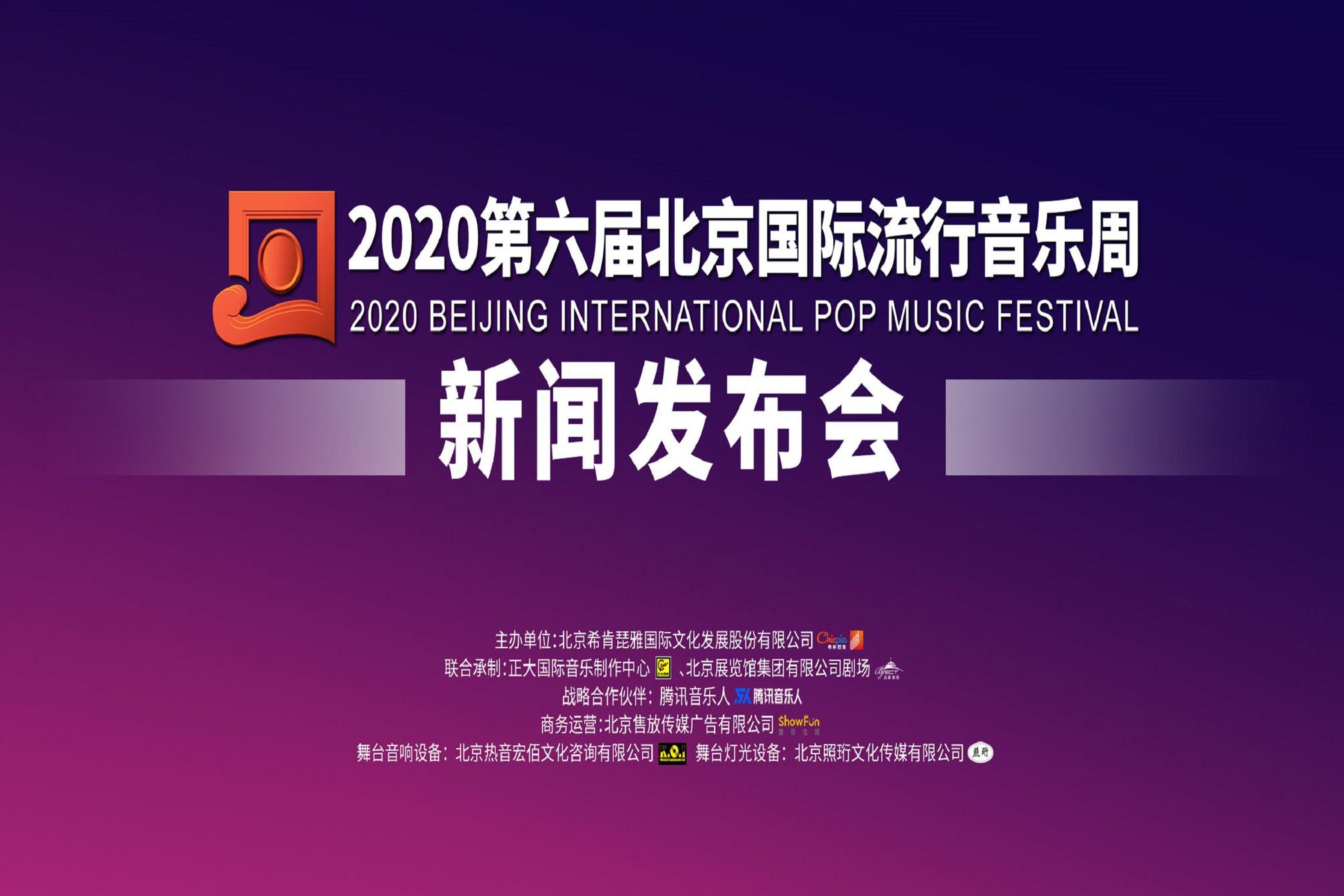 腾讯音乐人携手2020第六届北京国际流行音乐周 原创盛典即将开幕