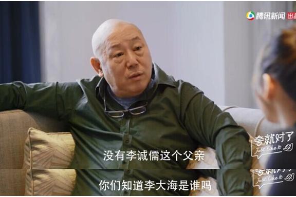 """""""没有李诚儒谁知道李大海"""",父母越毒舌,孩子越无能"""