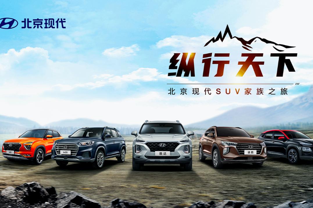 纵行天下 北京现代SUV家族展示前瞻汽车科技水准