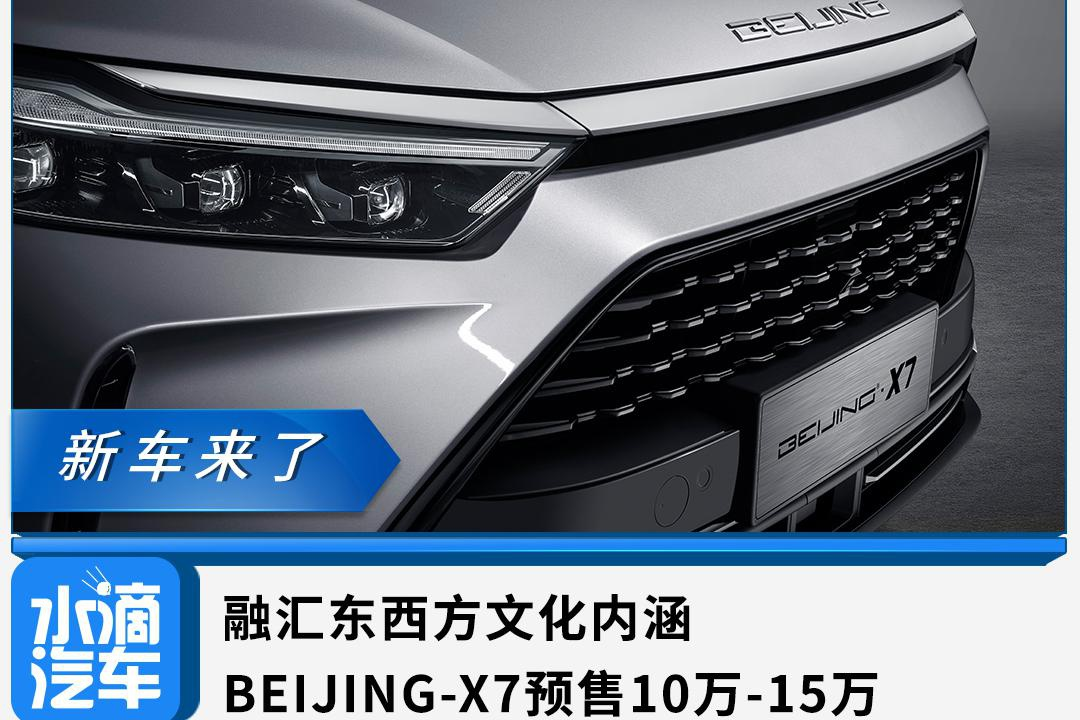 融汇东西方文化内涵,BEIJING-X7预售10万-15万