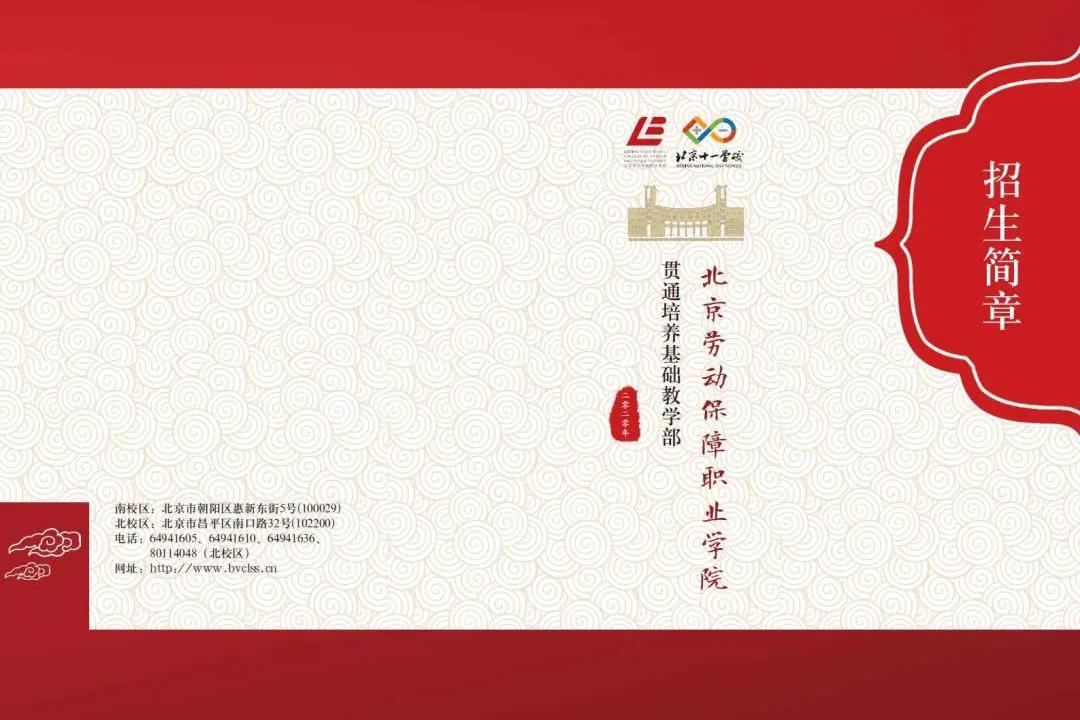 北京劳动保障职业学院: 中考430分以上享受北京十一学校教育