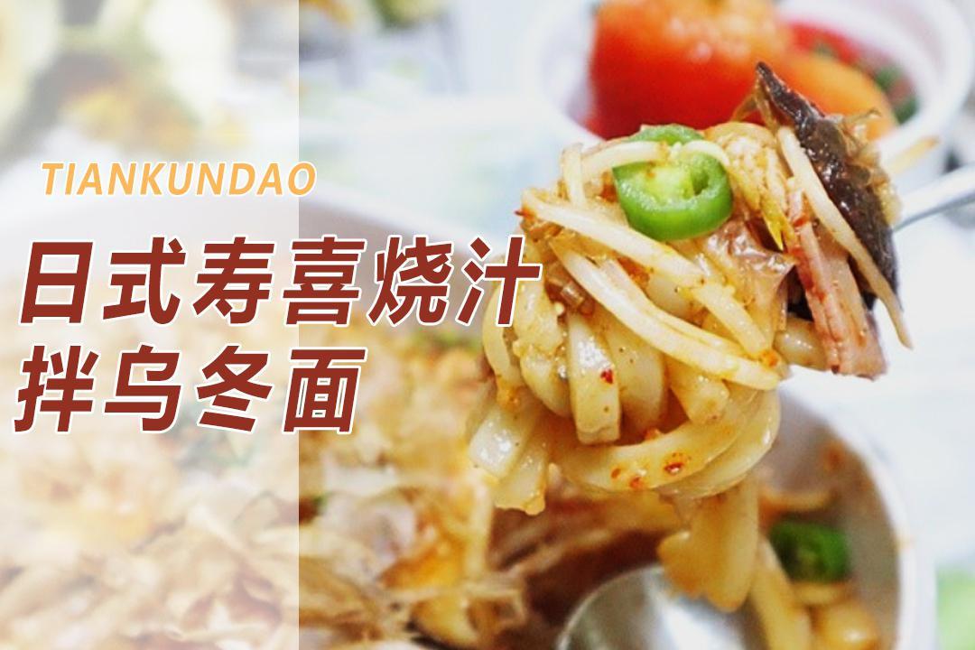 田坤道|日式炒乌冬面,3种简单的调料就能做出正宗又好吃的味道