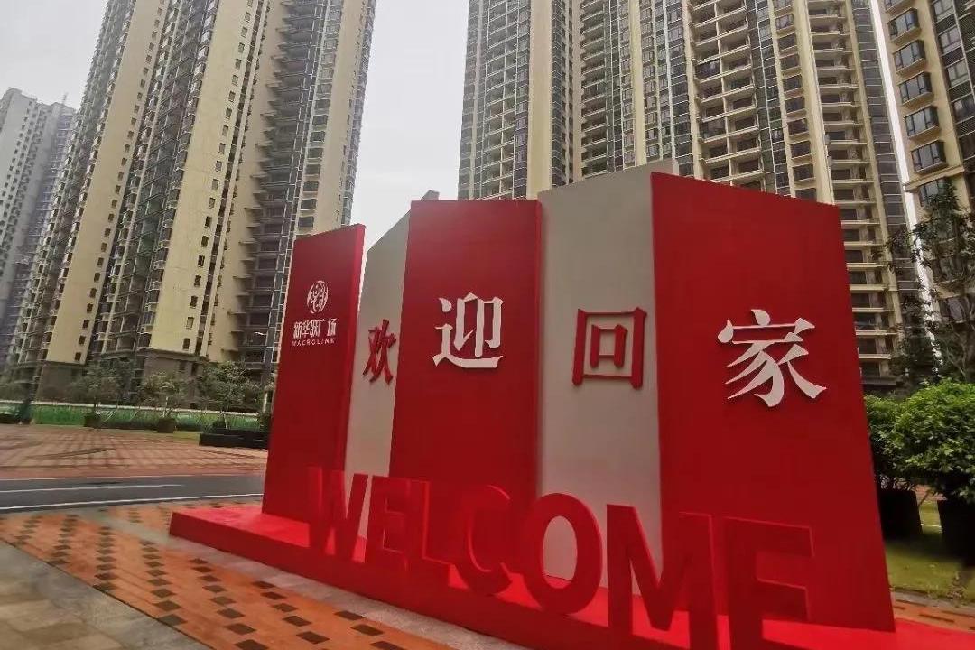 新华联文旅加速重点项目建设 以高质量项目支撑高质量发展