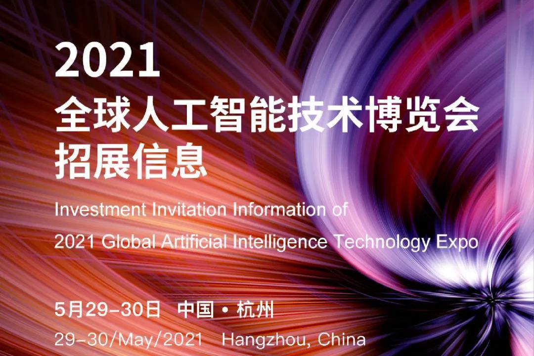 2021全球人工智能技术博览会邀您参展