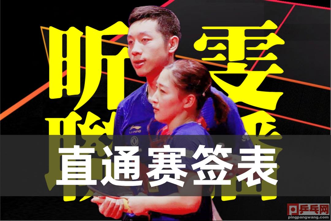 72乒乓球菁英,直通赛抽签,马龙与侯英超同组老将对老将