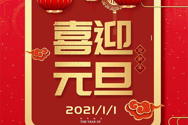 辞旧迎新——当代书画名家·刘永杰