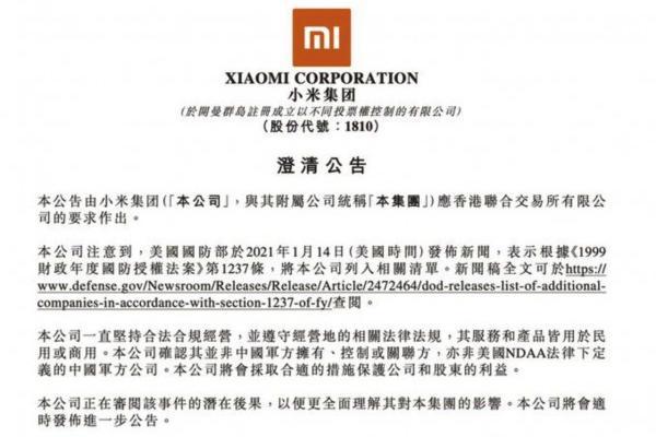 小米回应被美国商务部拉黑:公司运转一切正常