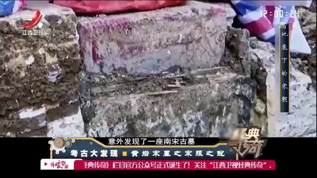 台州发现南宋古墓,出土一具800年前却保存完好的红棺